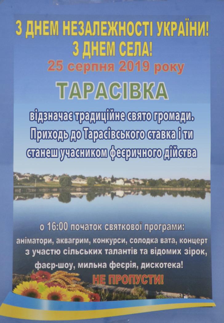 День села у Тарасівці