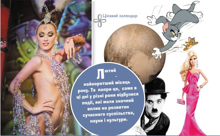 Цікавий календар. Лютий – місяць сенсаційних винаходів,  народження барбі та дебюту стриптизу
