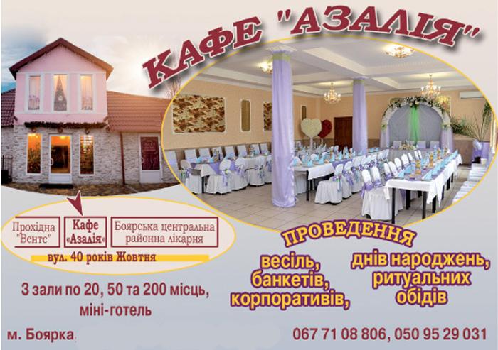 """Кафе """"Азалія"""" м. Боярка"""