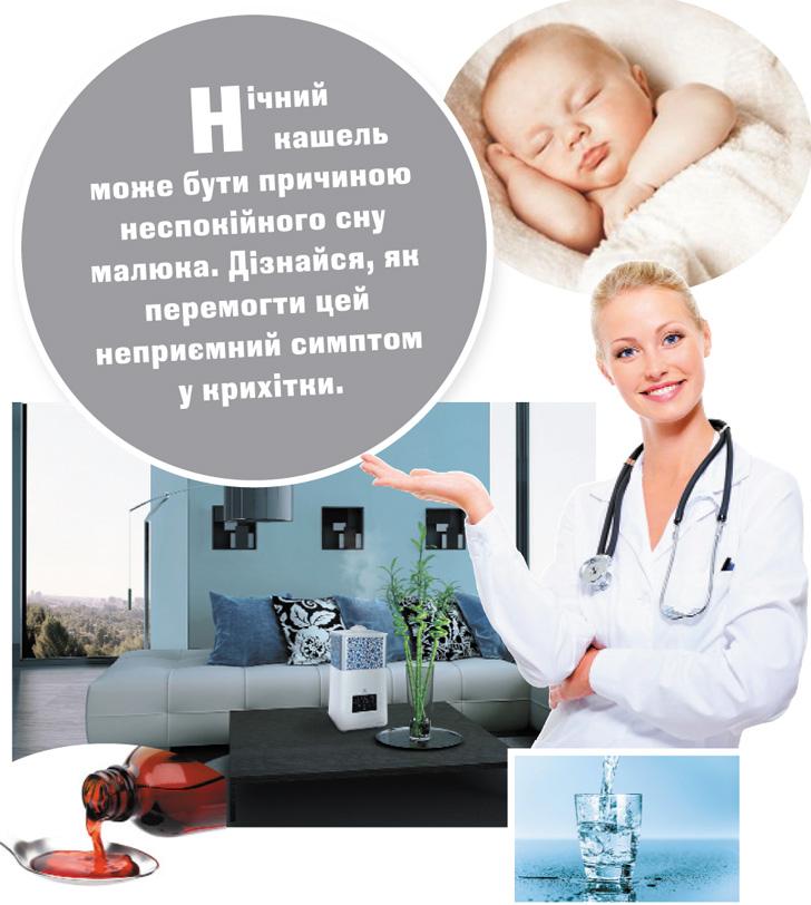 Нічний кашель у дитини