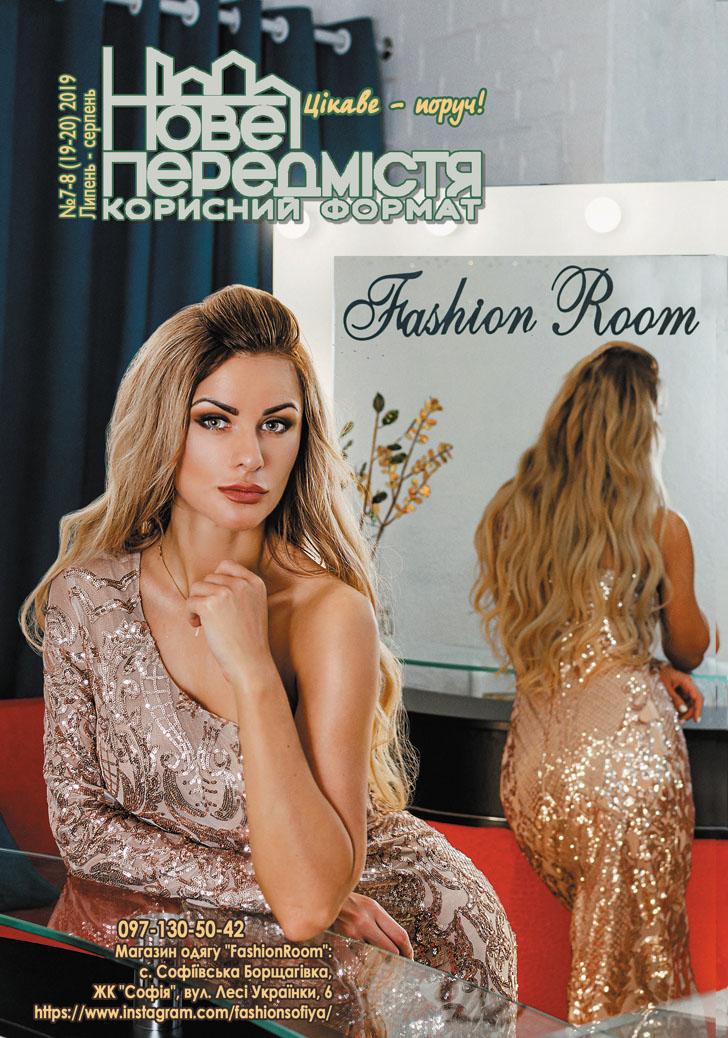 """(Софіївська Борщагівка) """"FASHIONROOM"""" – стильне вбрання для осіннього настрою"""