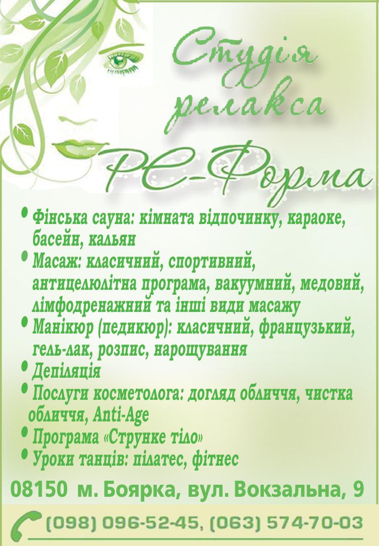 Pе-форма