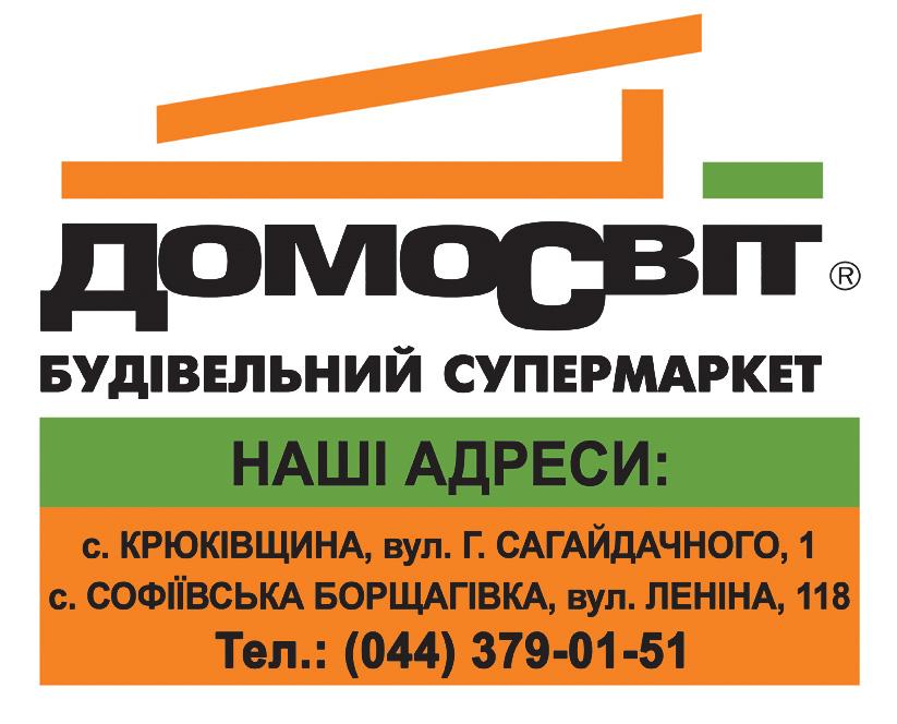 Домосвит11111_6,2_5_см