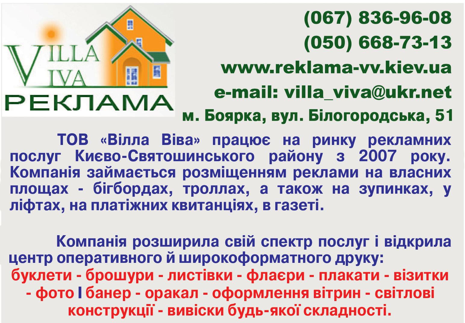 Villa-Viva_Spravochnik