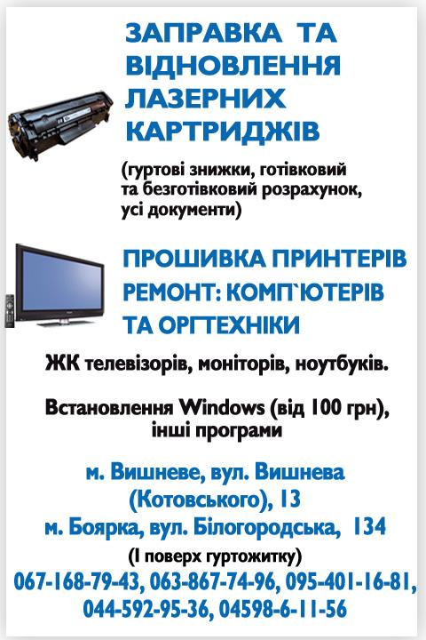 Заправка  та  відновлення  лазерних картриджів. Прошивка принтерів, ремонт: комп`ютерів та оргтехніки