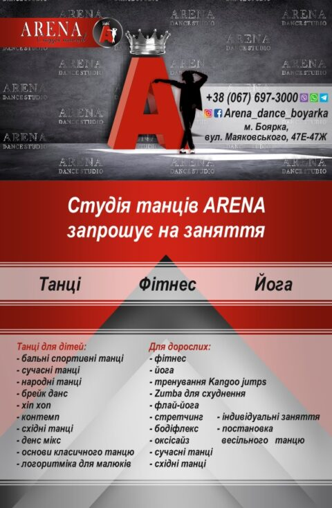 """Боярка, студія танців """"Arena"""""""