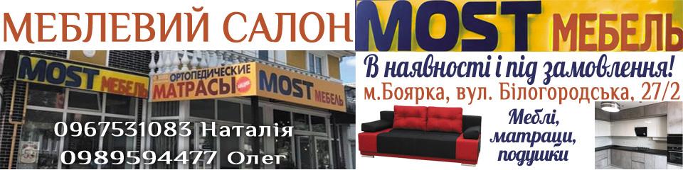 """MOST МЕБЕЛЬ"" – меблевий салон, Боярка"