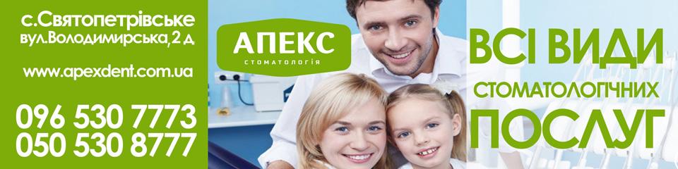 """Стоматологічна клініка """"АПЕКС"""", Святопетрівське"""
