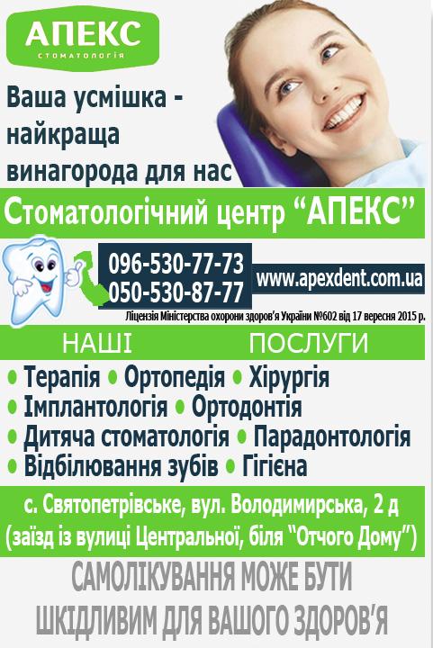 """Стоматологічний центр """"АПЕКС"""""""