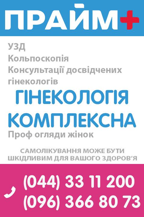 """""""ПРАЙМ ПЛЮС"""" ШВИДКА МЕДИЧНА ДОПОМОГА, СПРАВЖНЯ СІМЕЙНА  КЛІНІКА"""