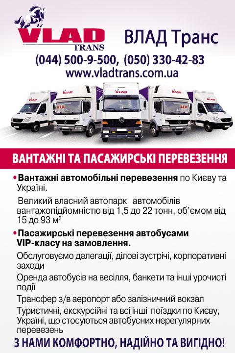 ВЛАД Транс. Вантажні та пасажирські перевезення