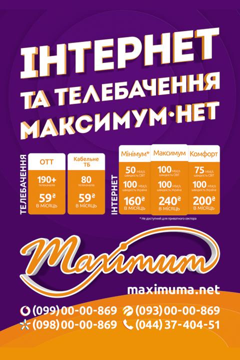 МАКСИМУМ-НЕТ