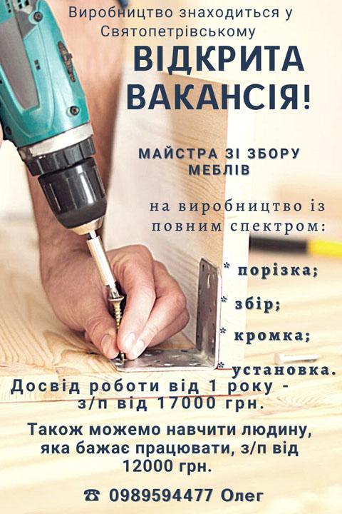 "Меблевий салон ""MOST МЕБЕЛЬ"""