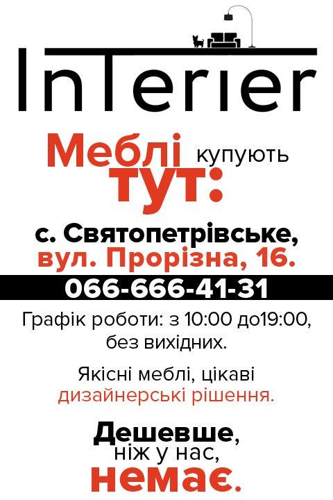 Магазин меблів, Святопетрівське