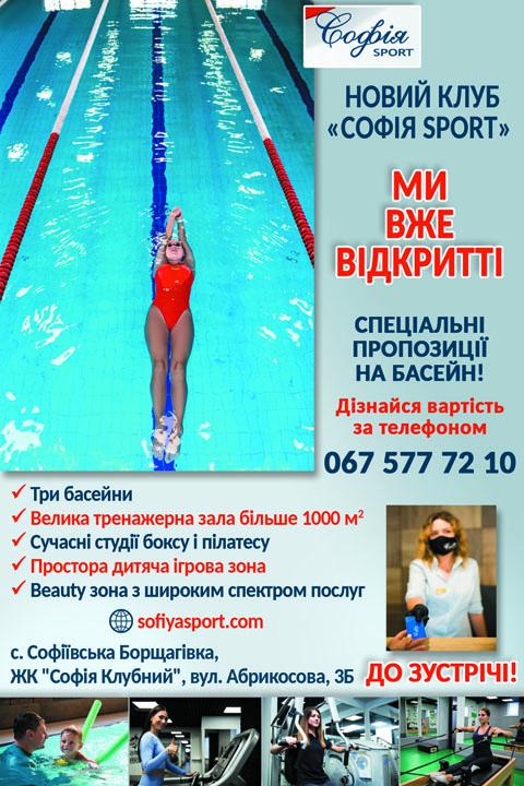 """Ще один фітнес-клуб """"Софія Sport"""""""