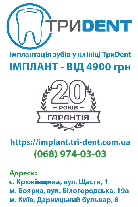 """Мережа стоматологічних клінік """"ТриДент"""""""