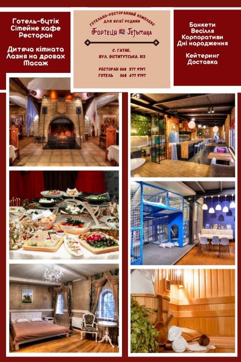 """Готельно-ресторанний комплекс для всієї родини """"Фортеця Гетьмана"""""""