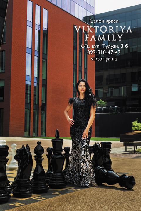VIKTORIYA FAMILY