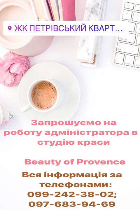 Запрошуємо на роботу адміністратора в студію краси Beauty of Provence