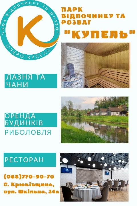 """Парк відпочинку та розваг """"Купель"""", Крюківщина"""