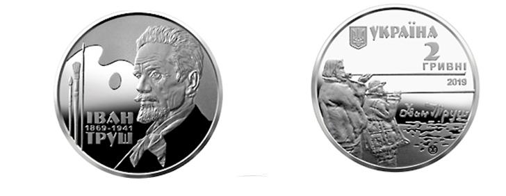 Національний банк випустив нову монету