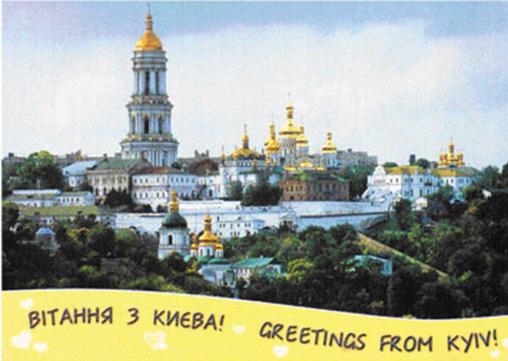 Українській листівці – 120 років
