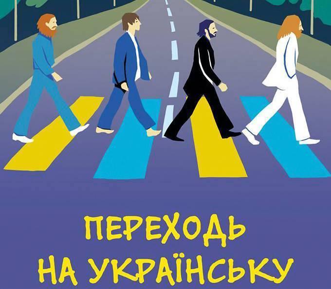 Вся реклама віднині має бути лише українською