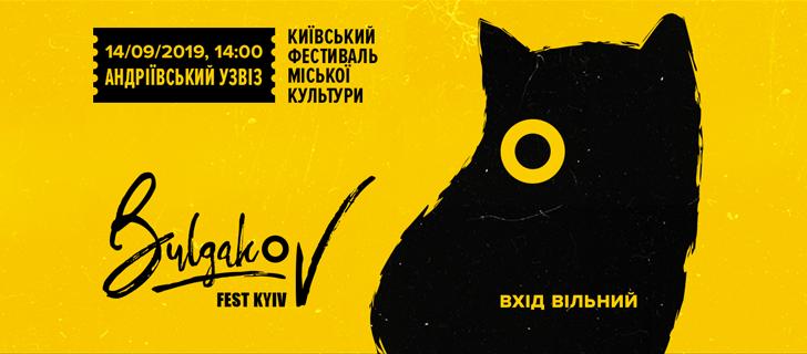 Андріївський узвіз чекає на Булгаков-FEST