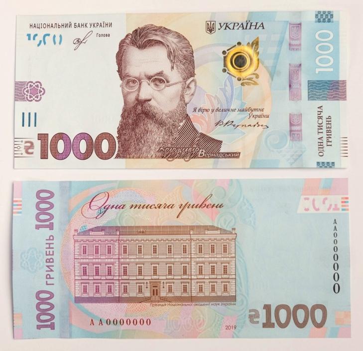 У жовтні вводиться в обіг нова банкнота у тисячу гривень