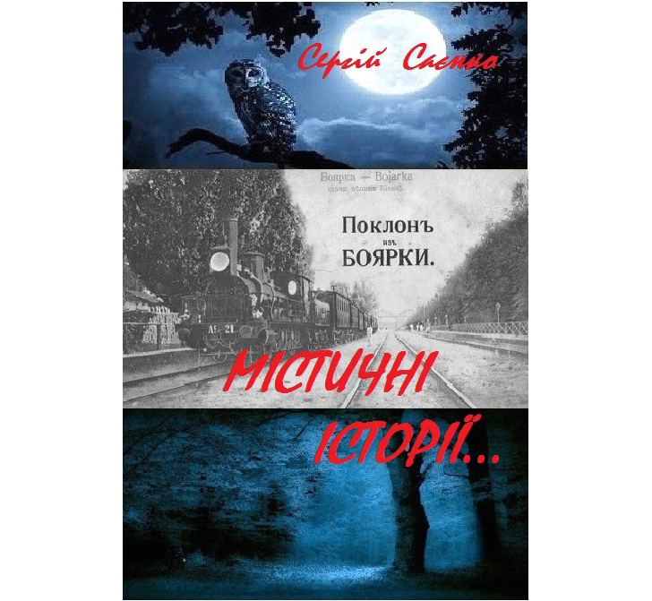"""""""Містичні історії"""" Сергія Саєнка (Боярка)"""