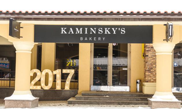 Ми знаємо рецепт щастя – солодощі від Kaminsky's