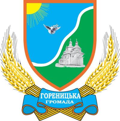 Гореницька сільська рада