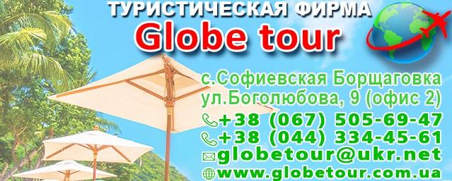 """Туристическая фирма """"Globe tour"""" Софиевская Борщаговка"""