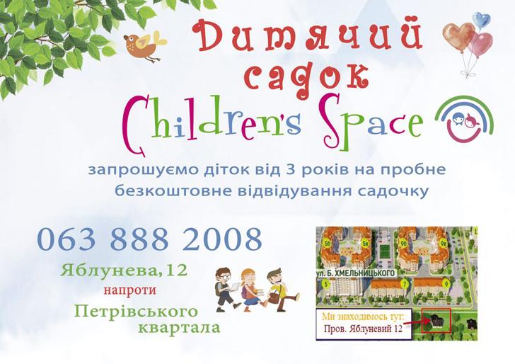 """""""CHILDREN'S SPACE"""" – все найкраще для діточок!"""