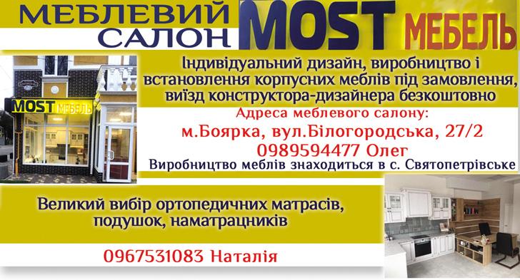 Меблевий салон MOST МЕБЕЛЬ