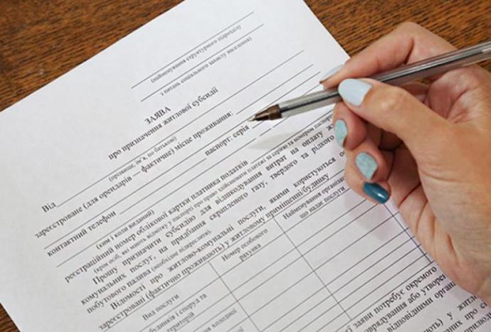 Кому нарахують субсидію автоматично, а кому варто збирати документи