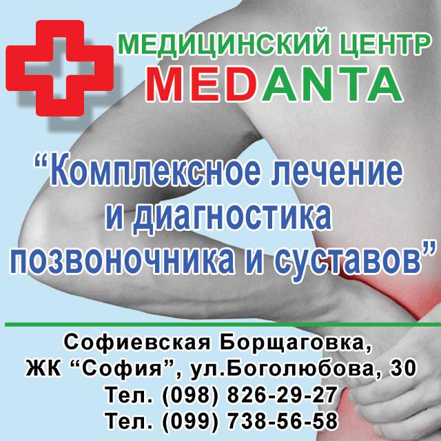"Медицинский центр ""MEDANTA"""