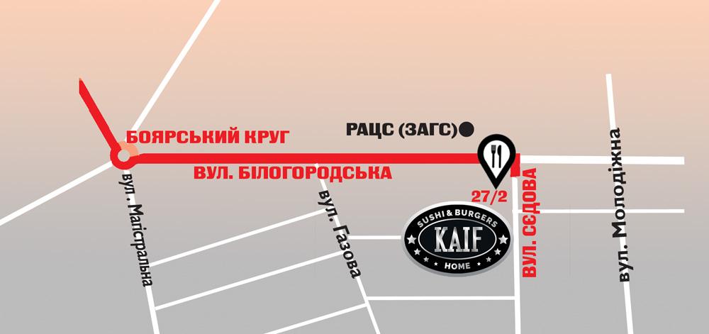 Ресторан КАЙФ Боярка