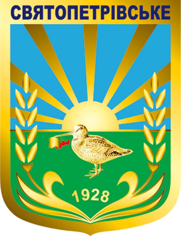 Святопетрівська сільська рада